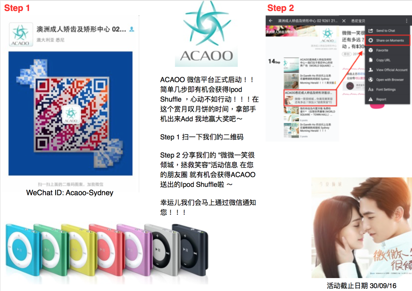 acaoo-wechat-activity
